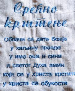 Blagoslov na platnu za krštenje