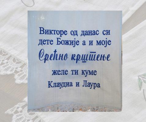 peškir za krštenje od kume